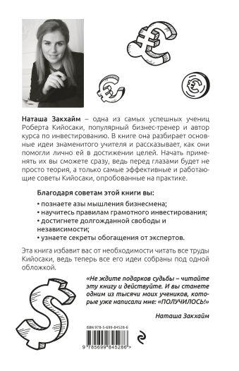 Все идеи Роберта Кийосаки в одной книге Наташа Закхайм