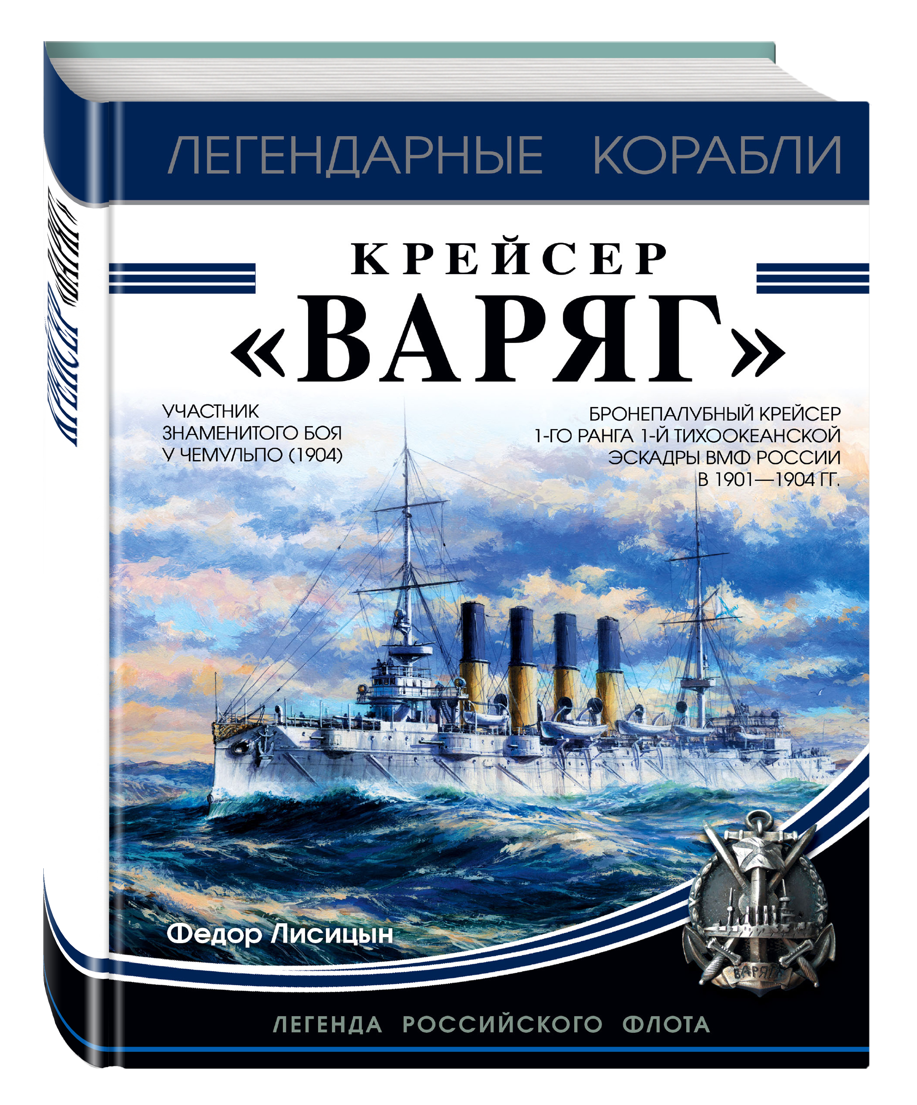 Федор Лисицын Крейсер «Варяг» звезда модель крейсер варяг 9014