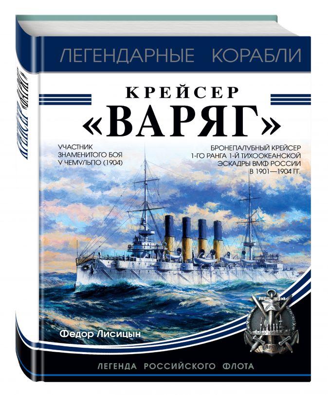 Федор Лисицын - Крейсер «Варяг» обложка книги