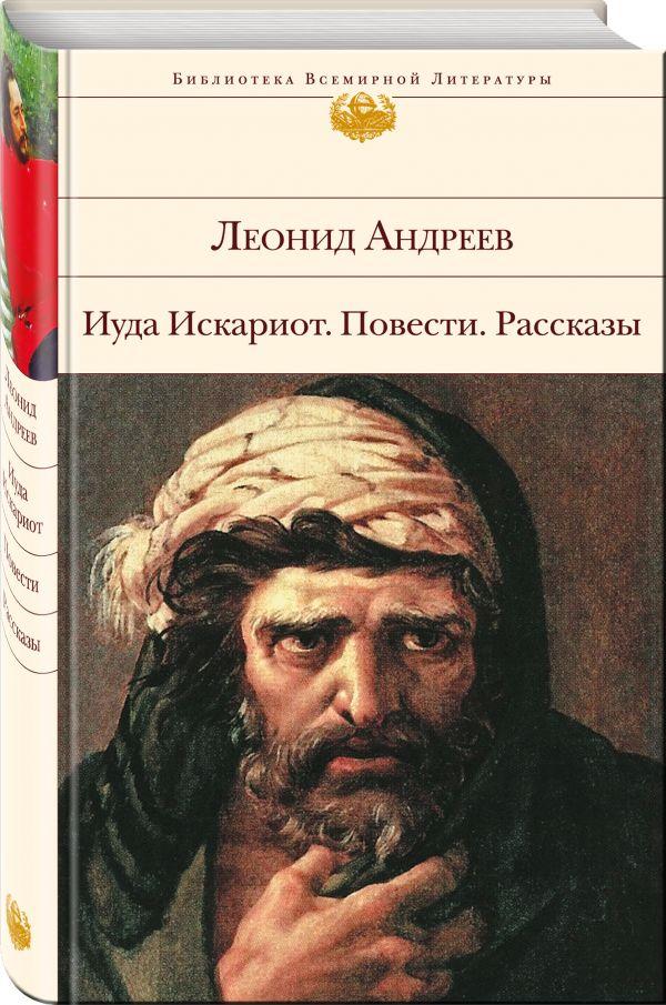 Иуда Искариот. Повести. Рассказы Андреев Л.Н.