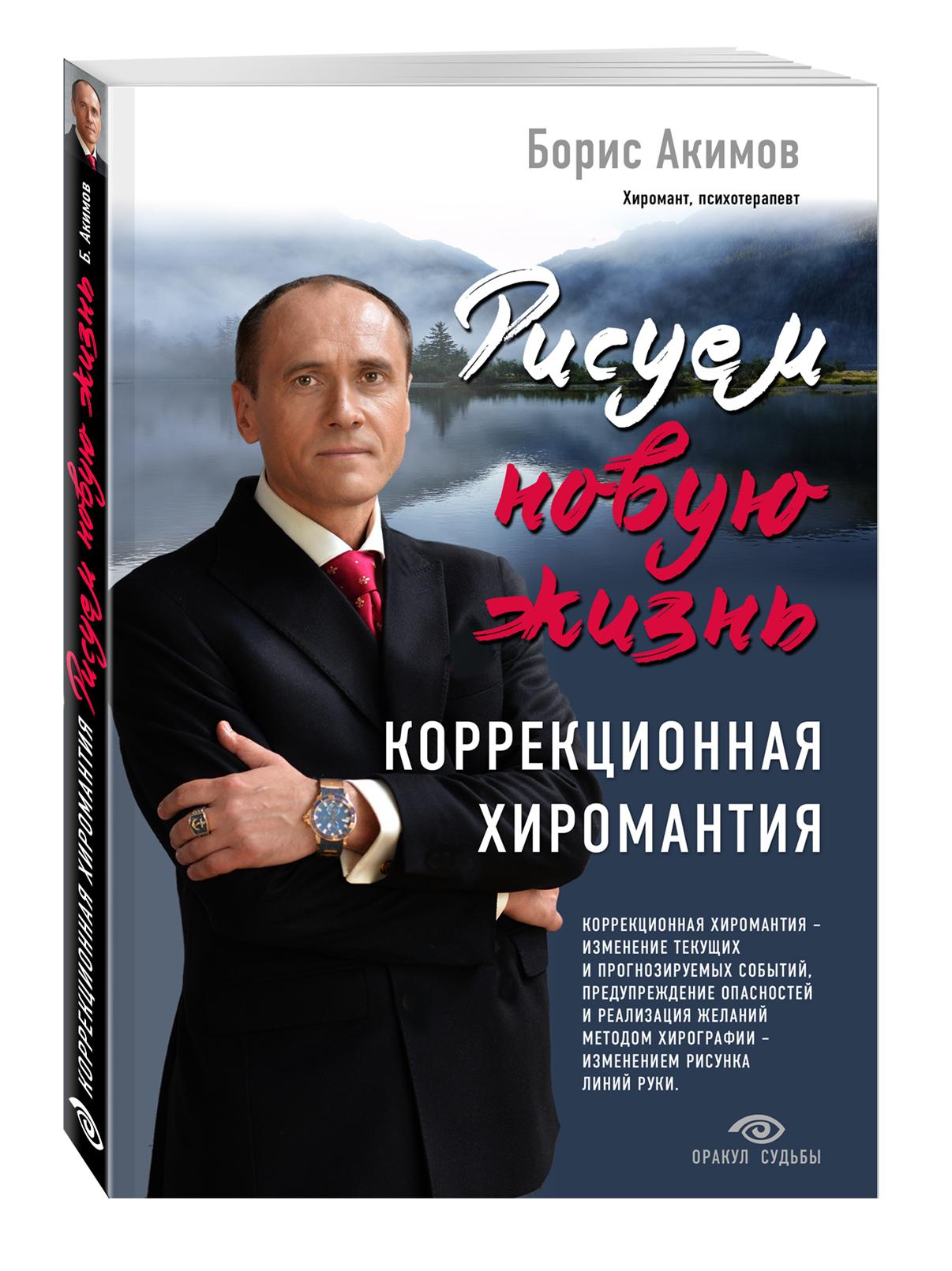 Борис Акимов Коррекционная хиромантия. Рисуем новую жизнь