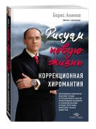 Акимов Борис - Коррекционная хиромантия. Рисуем новую жизнь' обложка книги