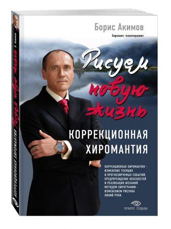 Борис Акимов - Коррекционная хиромантия. Рисуем новую жизнь обложка книги