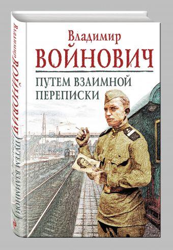 Путем взаимной переписки Войнович В.Н.