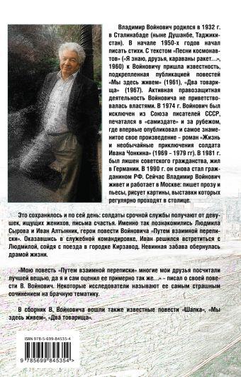 Путем взаимной переписки Владимир Войнович