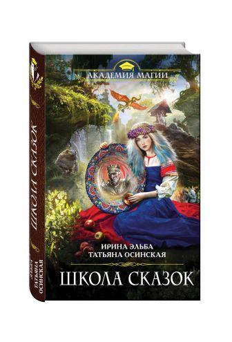 Эльба И., Осинская Т. - Школа Сказок обложка книги