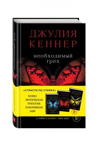 Джулия Кеннер - Необходимый грех. У любви и успеха - своя цена обложка книги