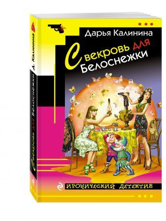 Свекровь для Белоснежки Калинина Д.А.