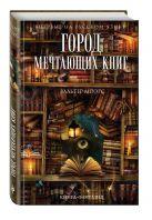 Моэрс В. - Город Мечтающих Книг' обложка книги
