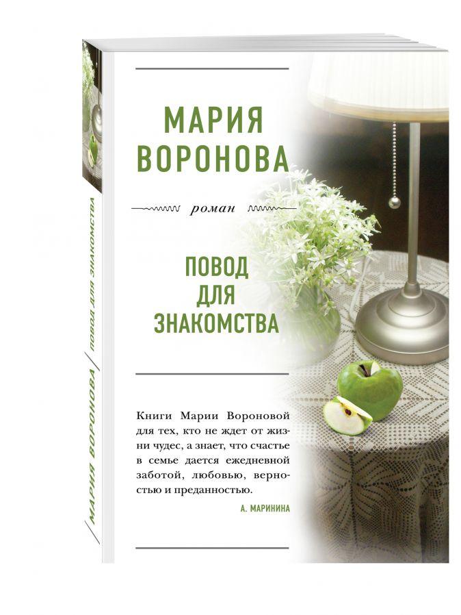 Мария Воронова - Повод для знакомства обложка книги