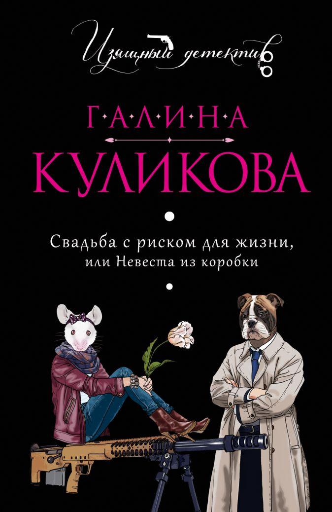 Куликова Г.М. - Свадьба с риском для жизни, или Невеста из коробки обложка книги