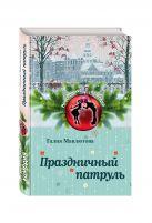 Мавлютова Г.С. - Праздничный патруль' обложка книги