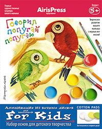 Мастерская малыша. 5+ Говорил попугай попугаю. (Набор основ для детского творчества) Погодина С.В.