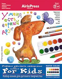 Погодина С.В. - Мастерская малыша. 5+ У меня есть верный друг. (Набор основ для детского творчества) обложка книги