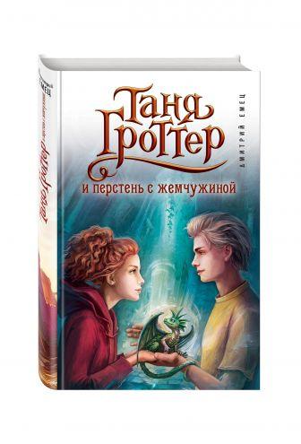 Дмитрий Емец - Таня Гроттер и перстень с жемчужиной обложка книги