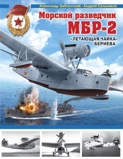 Морской разведчик МБР-2. «Летающая чайка» Бериева - фото 1