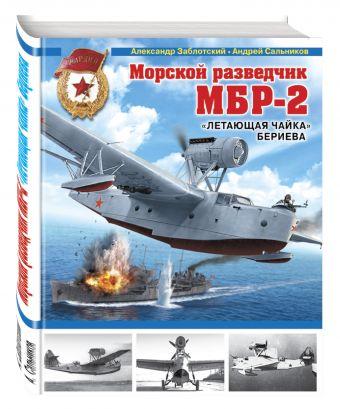 Морской разведчик МБР-2. «Летающая чайка» Бериева Заблотский А., Сальников А.