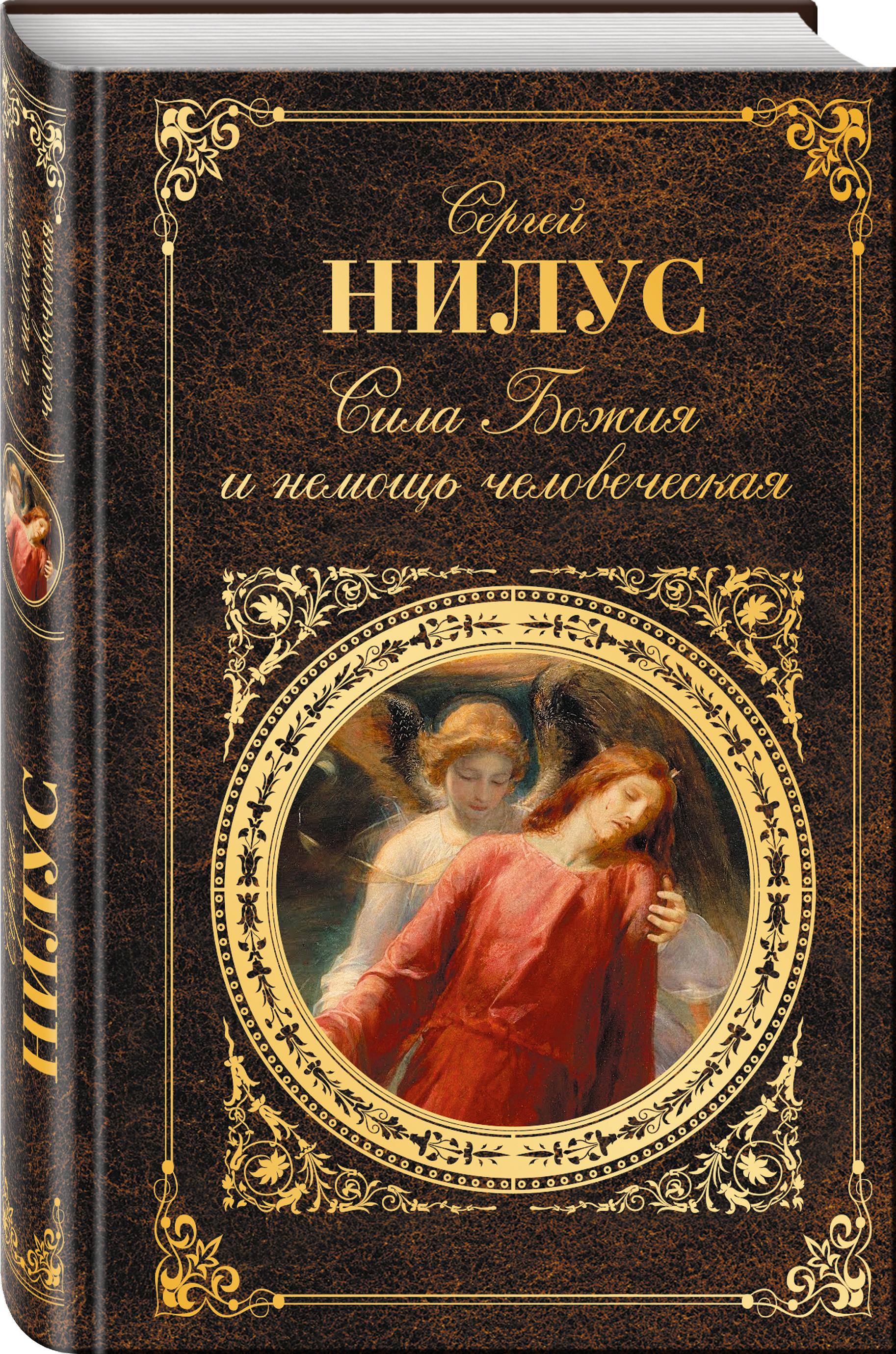 Нилус С.А. Сила Божия и немощь человеческая записки игумена феодосия
