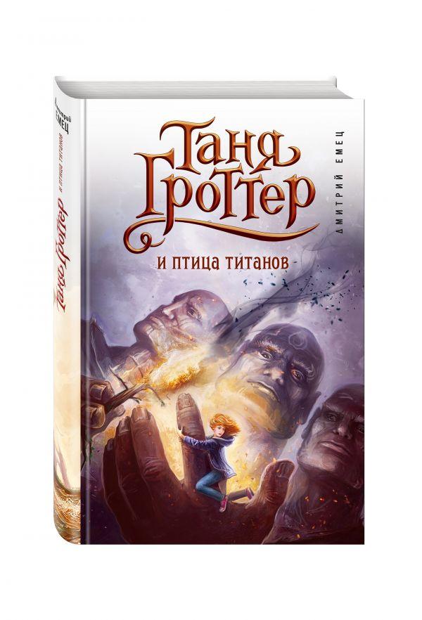 Таня Гроттер и птица титанов Емец Д.А.
