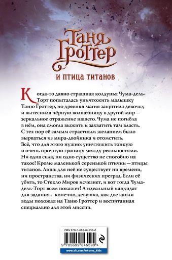 Таня Гроттер и птица титанов Дмитрий Емец