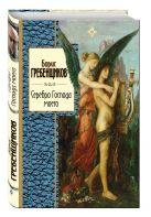 Борис Гребенщиков - Серебро Господа моего' обложка книги