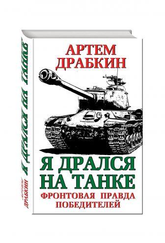 Артем Драбкин - Я дрался на танке. Фронтовая правда Победителей обложка книги