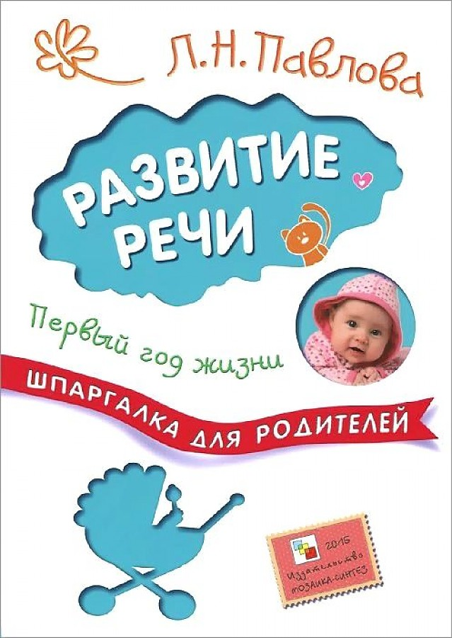 Шпаргалки для родителей.  Развитие речи. Первый год жизни Павлова Л. Н.