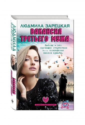 Вакансия третьего мужа Людмила Зарецкая