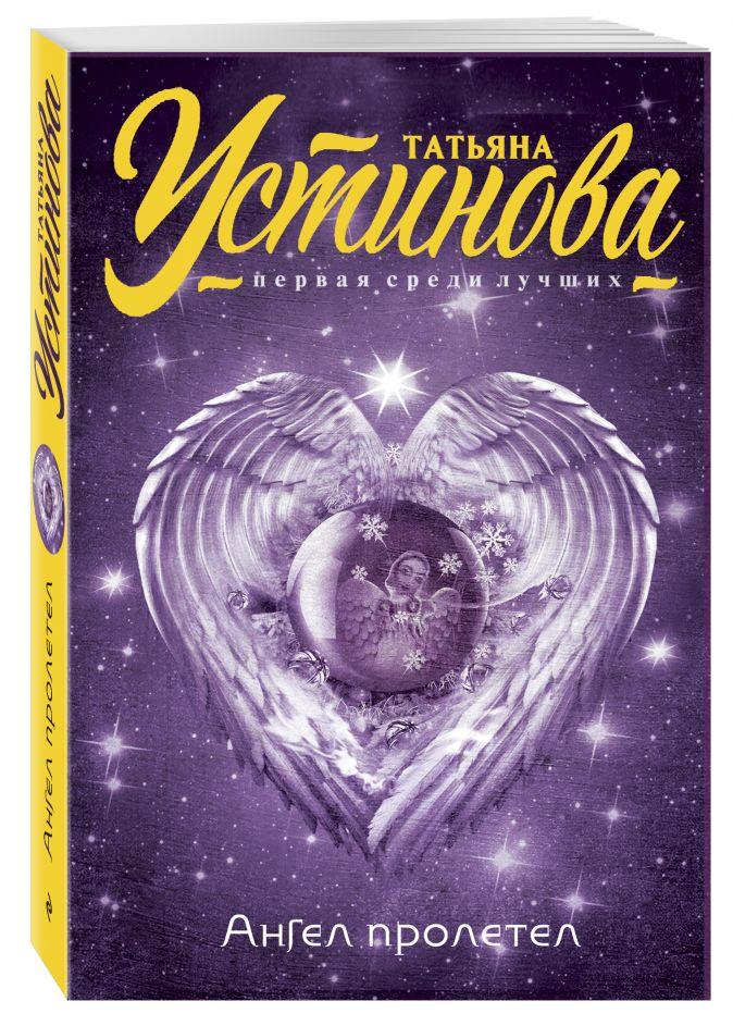 Татьяна Устинова - Ангел пролетел обложка книги