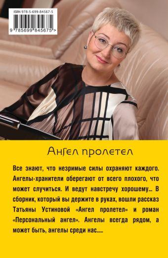 Ангел пролетел Татьяна Устинова