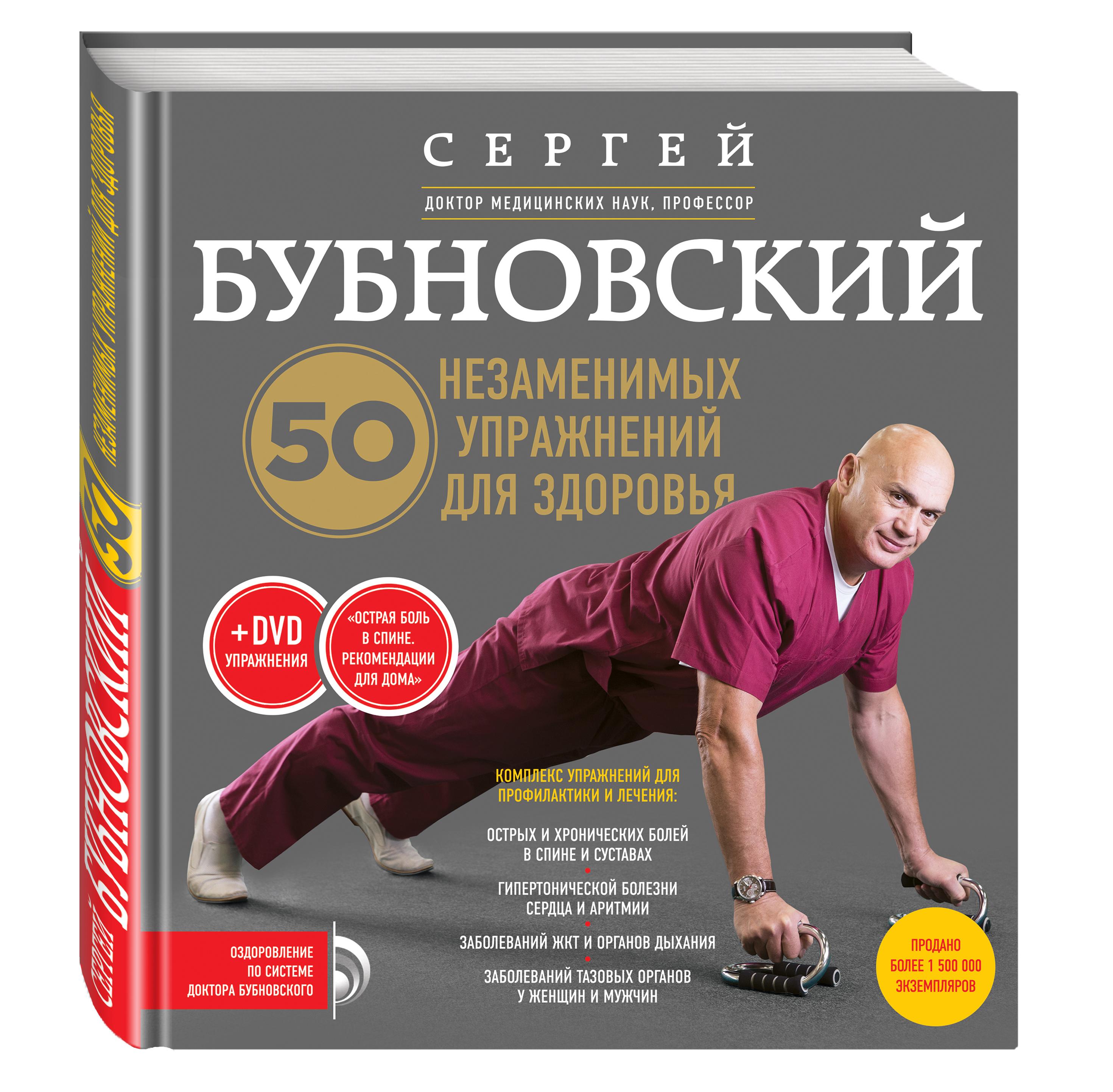 Сергей Бубновский 50 незаменимых упражнений для здоровья + DVD 50 незаменимых упражнений для здоровья dvd