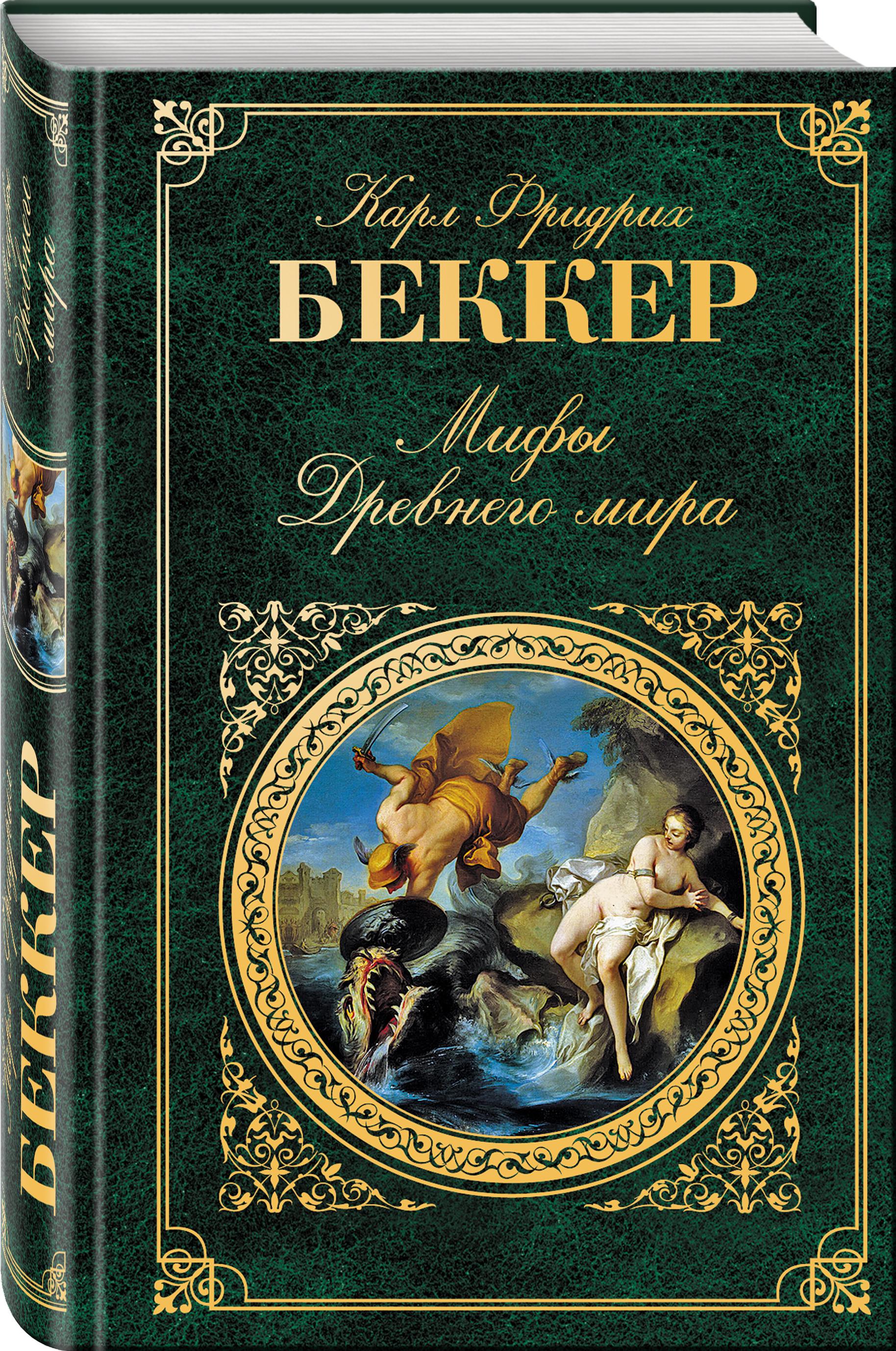 Карл Фридрих Беккер Мифы Древнего мира блэквелл к блэквелл э мифы древнего мира для чайников