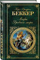 Беккер К.Ф. - Мифы Древнего мира' обложка книги