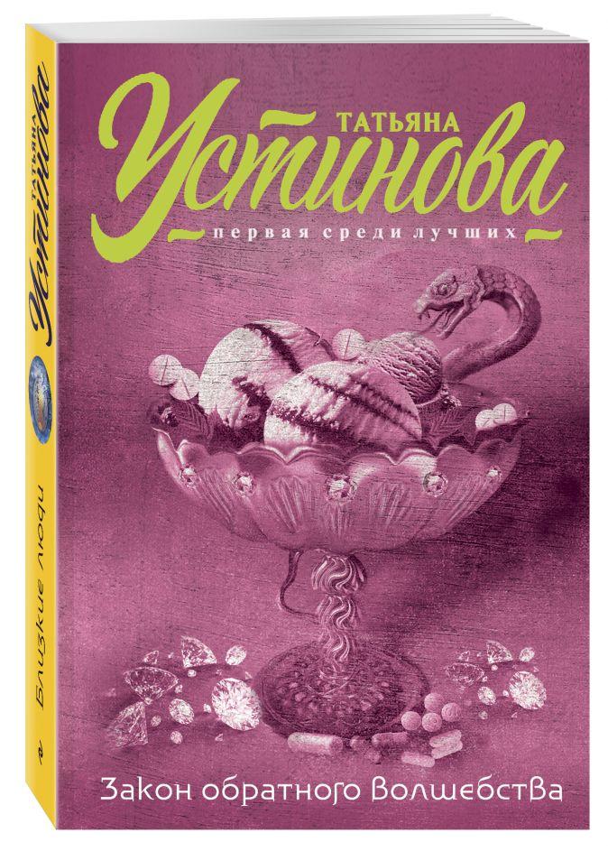 Татьяна Устинова - Закон обратного волшебства обложка книги