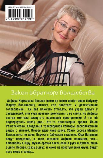 Закон обратного волшебства Татьяна Устинова