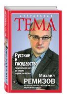 Ремизов М.В. - Русские и государство. Национальная идея до и после крымской весны' обложка книги
