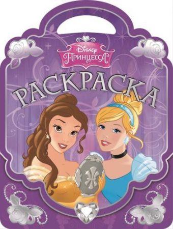 Принцессы. РСУ №1503. Раскраска-сумочка.