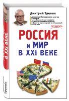 Дмитрий Тренин - Россия и мир в XXI веке' обложка книги
