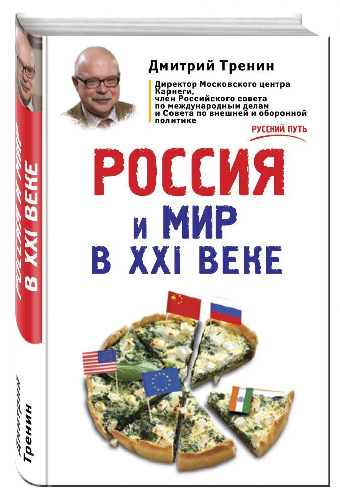 Дмитрий Тренин - Россия и мир в XXI веке обложка книги