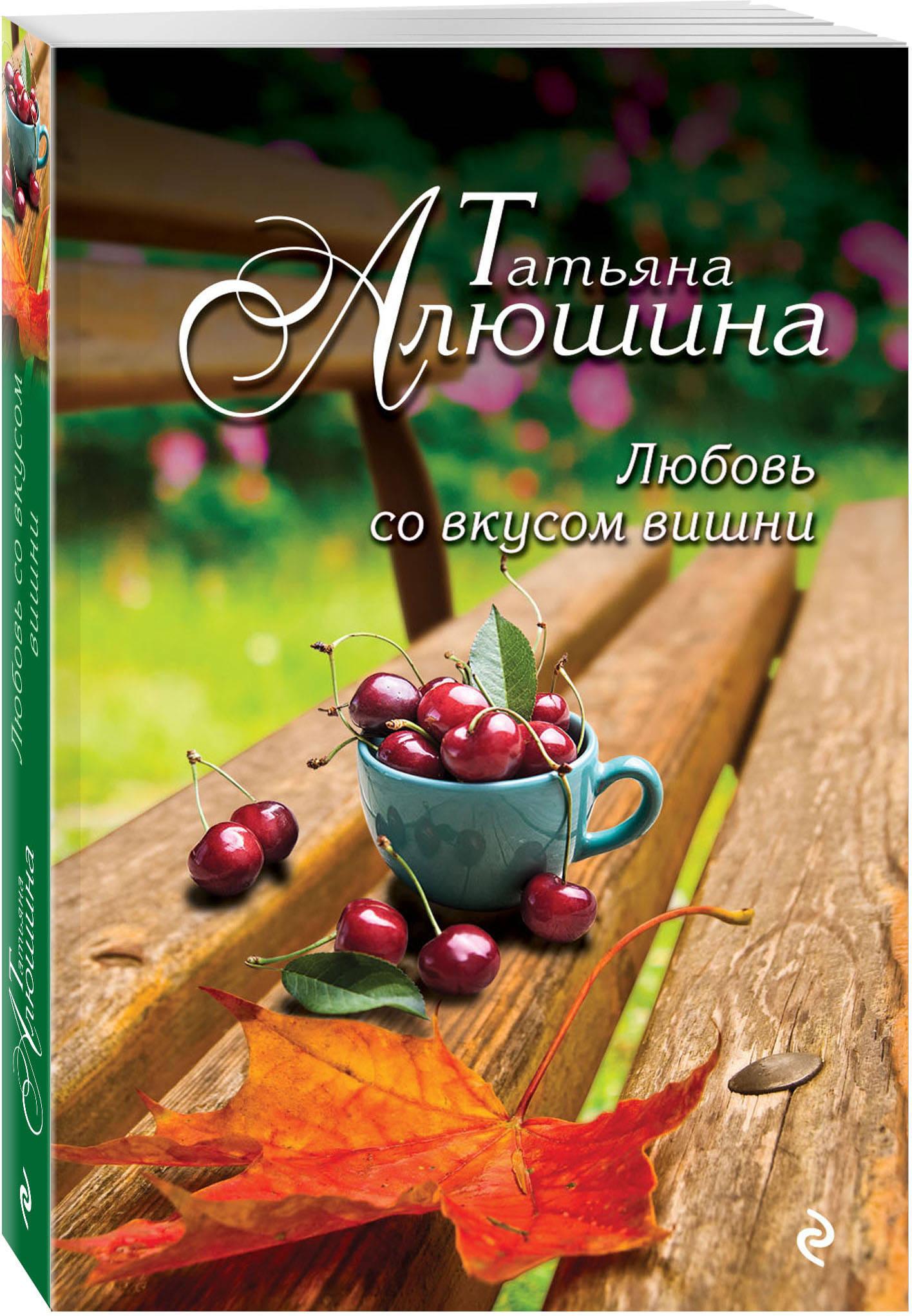 Татьяна Алюшина Любовь со вкусом вишни