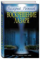 Рожнов В. А. - Воскрешение Лазаря' обложка книги