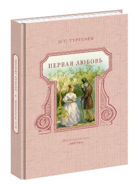 Тургенев И.С. - Первая любовь обложка книги