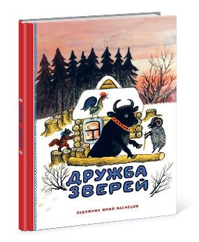 Дружба зверей Соколов-Микитов И.С. (пересказ