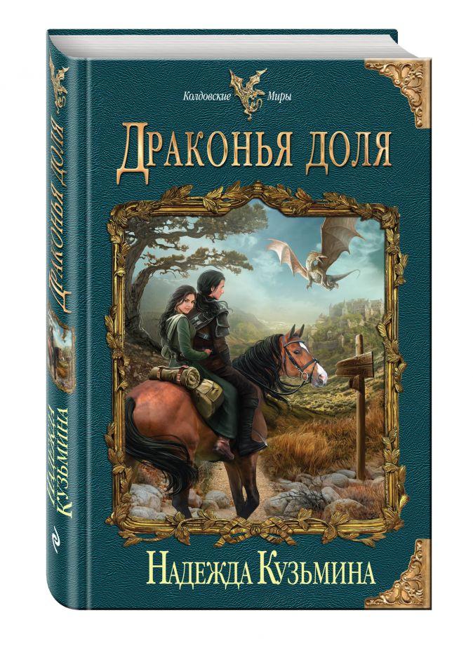 Надежда Кузьмина - Драконья доля обложка книги