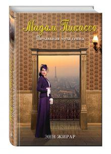 Исторический роман-бестселлер