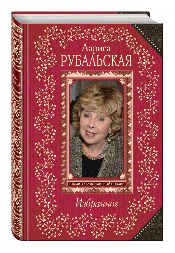 Избранное Рубальская Л.А.