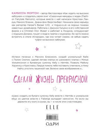 Сделай жизнь прекрасной. Потрясающие идеи для творчества от культовых дизайнеров мира моды Камилла Мортон