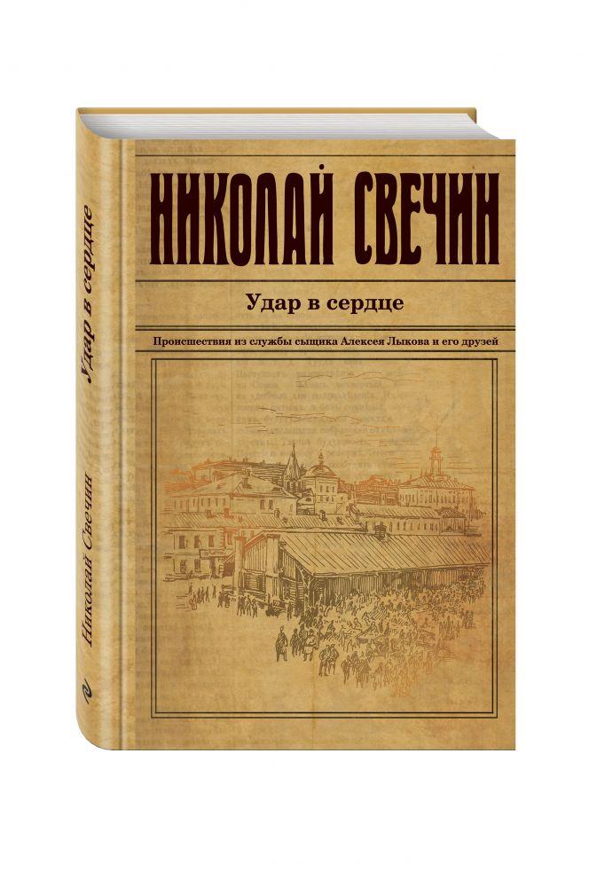 Николай Свечин - Удар в сердце обложка книги