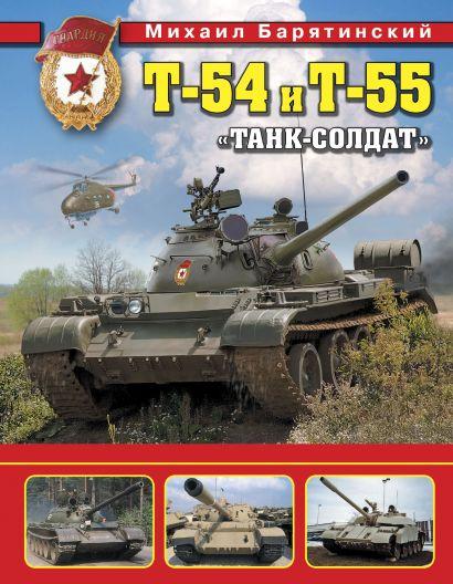 Т-54 и Т-55. «Танк-солдат» - фото 1