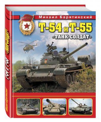 Т-54 и Т-55. «Танк-солдат» Барятинский М.Б.